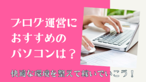 ブログアフィリエイトをするのにおすすめのパソコンは?