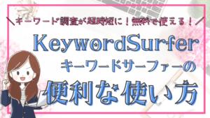 キーワードサーファーの使い方や見方を解説!無料で使える超便利ツール