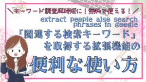 関連する検索キーワード取得ツールの使い方/extract people also search phrases in google